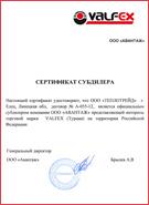 Сертификат субдилера VALFEX