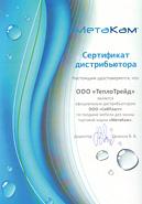 Сертификат дистрибьютора ООО «Сибпласт» по продаже мебели для ванной МетаКам
