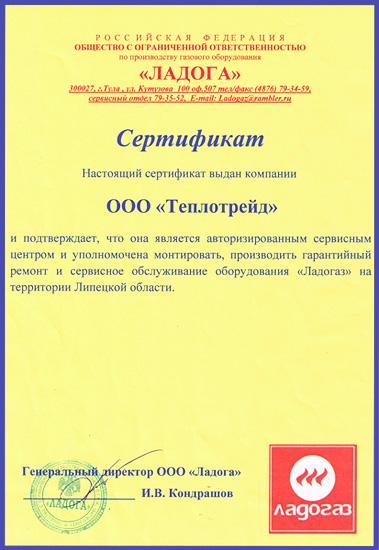 Сертификат Ладогаз