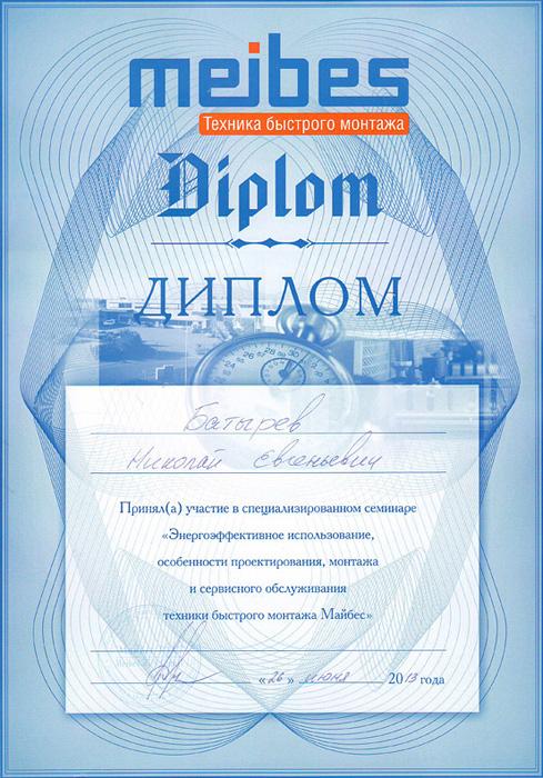 Сертификат Майбес