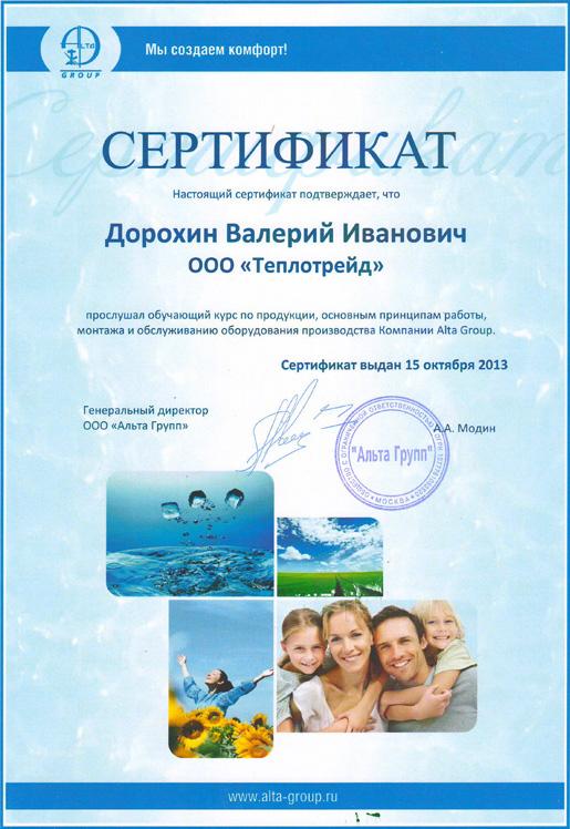Сертификат Alta Group