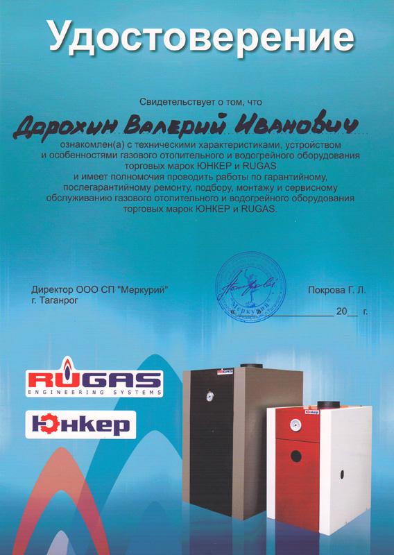 Сертификат на гарантийный ремонт ЮНКЕР и RUGAS