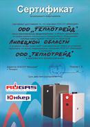 Сертификат ЮНКЕР и RUGAS