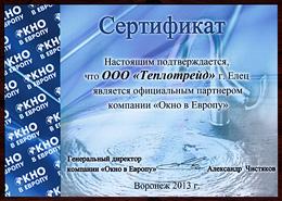 """Сертификат """"Окно в Европу"""""""
