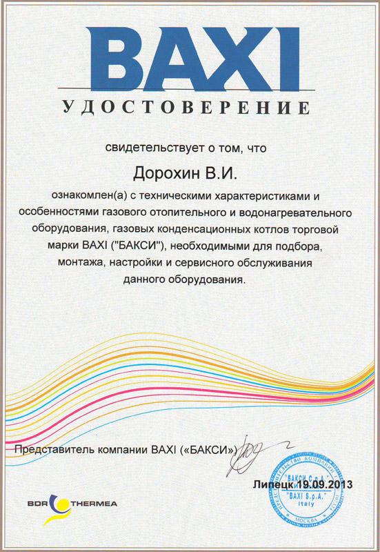 Удостоверение BAXI