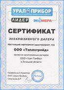 Дилер ООО «Урал Прибор» в Липецкой области